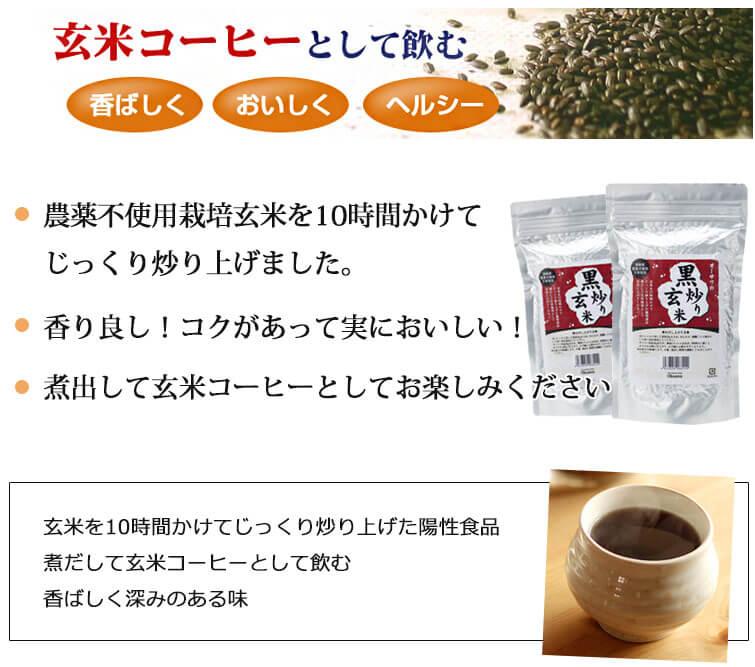 オーサワの黒炒り玄米は玄米コーヒーとして飲む 香ばしく・おいしく・ヘルシー!