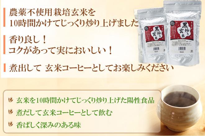 農薬不使用栽培玄米を10時間かけて じっくり炒り上げました。香り良し!コクがあって実においしい!煮出して 玄米コーヒーとしてお楽しみください