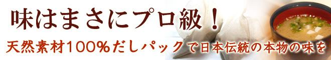 完全無添加こだわりだしパック:味はまさにプロ級!天然素材100%だしパックで日本伝統の本物の味を