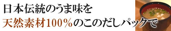 日本伝統のうま味を天然素材100%のこのだしパックで
