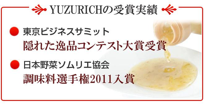 YUZURICHの受賞実績は東京ビジネスサミット;隠れた逸品コンテスト大賞受賞、日本野菜ソムリエ協会;調味料選手権2011入賞