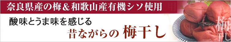 有機 紅玉梅干は奈良産有機梅&和歌山産有機シソ使用。 酸味とうま味を感じる昔ながらの梅干し。