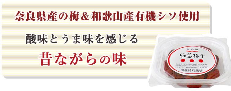 奈良県産の梅&和歌山産有機シソ使用、酸味とうま味を感じる昔ながらの味。