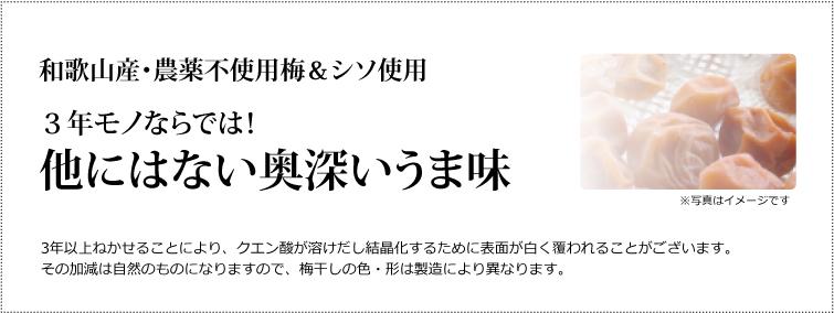 龍神梅 三年梅干は和歌山産・農薬不使用梅&シソ使用 3年モノならでは!他にはない奥深いうま味。