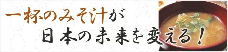 一杯の味噌汁が日本の未来を変える!