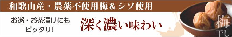 龍神梅は和歌山産・農薬不使用梅&シソ使用。 お粥・お茶漬けにもピッタリな 深く濃い味わい。