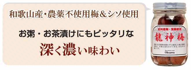 龍神梅は和歌山産・農薬不使用梅&シソ使用。お粥・お茶漬けにもピッタリな 深く濃い味わい