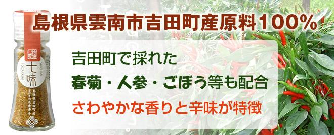 七味とうがらしは島根県雲南市吉田町産原料100%、吉田町で採れた春菊・人参・ごぼう等も配合、さわやかな香りと辛味が特徴。